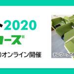 【業務支援サミット2020】に出展