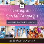【珊瑚の教会合同企画】Instagramスペシャルキャンペーン開催!!