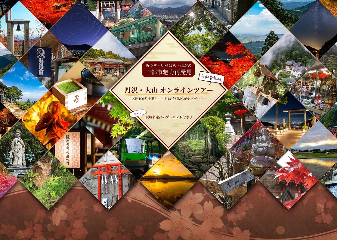 丹沢・大山オンラインツアーを実施します