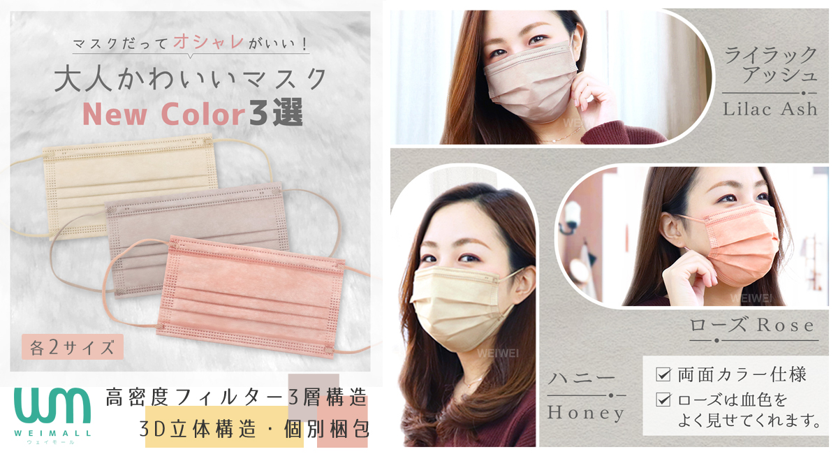 新商品『血色カラー不織布マスク全3色 各2サイズ』販売開始!