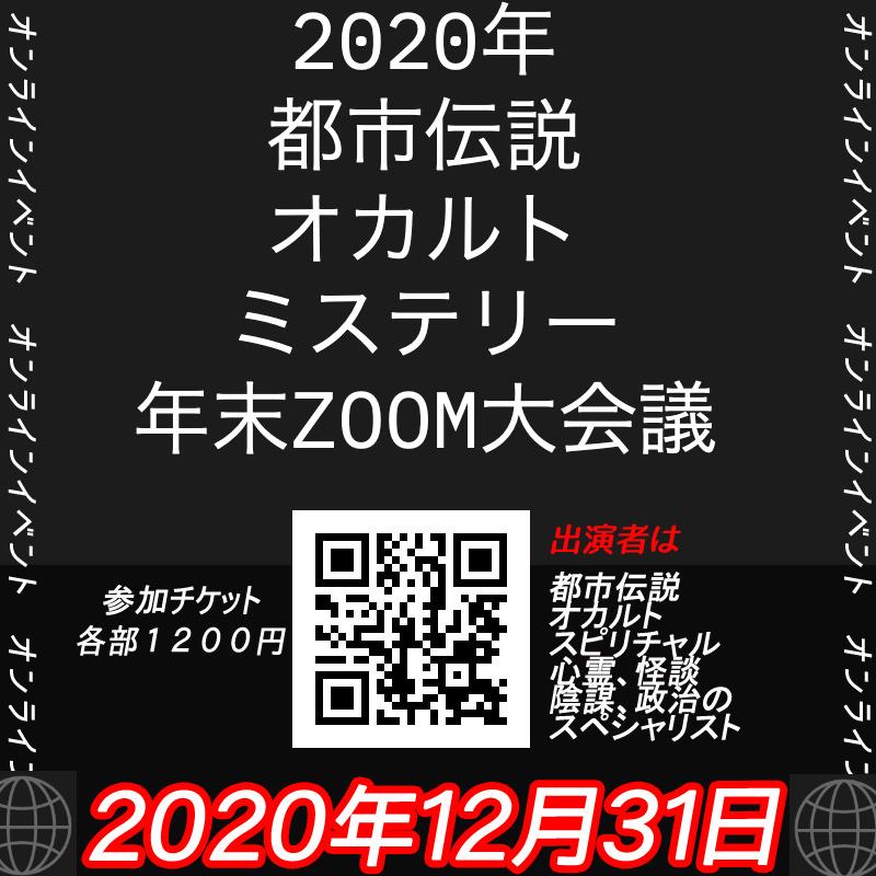 2020年都市伝説オカルトミステリー年末ZOOM大会議を開催