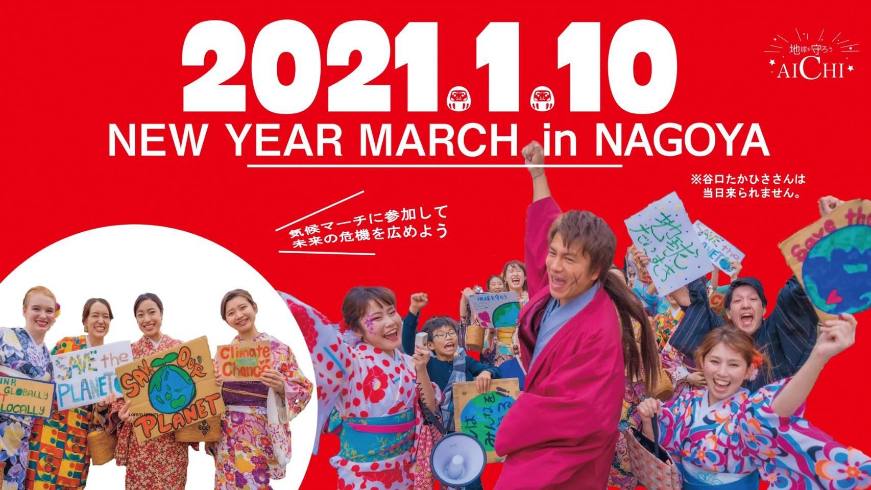 1月10日『名古屋気候マーチ~New Year March~』開催