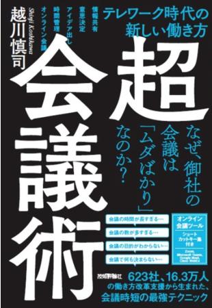「超・会議術〜テレワーク時代の新しい働き方」2020年12月7日発売