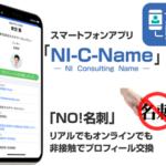 業界初!非接触型名刺交換アプリ「NI-C-Name」が多人数での一斉交換に対応
