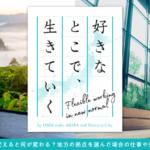 京都府 舞鶴市 ✖️ DMM.comオンラインイベント「好きなとこで、生きていく ― Flexible working in new normal ―」 開催