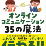 『オンラインコミュニケーション35の魔法』(片桐あい・著)