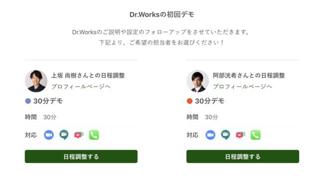 【Web経由の商談獲得数が2倍に!】日程調整・営業支援ツール「Dr.Works」がWebサイトから直接日程調整ができる機能をリリース