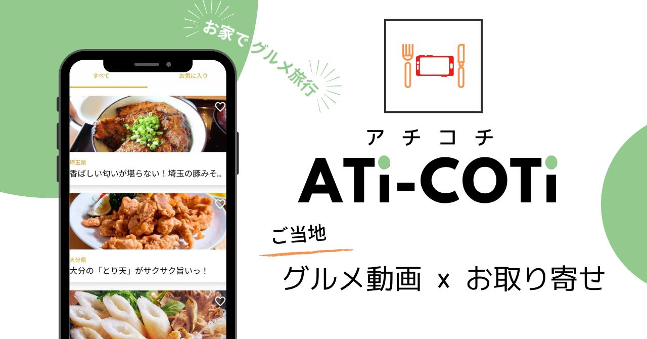 17歳起業家、飲食店らをコロナから救う「ATi-COTi」