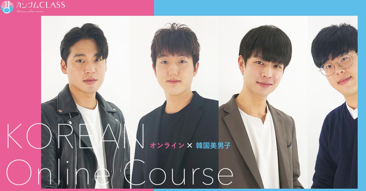 業界初!イケメン韓国人男性によるオンライン韓国語講座を開始!