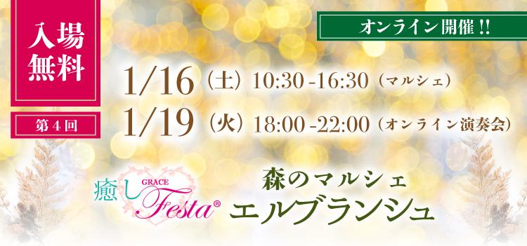 オンラインイベント・森のマルシェ「第4回エルブランシュ」を1月16日・1月19日に開催。