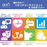 "QIXのベテリナリーサプリメント 【""続けやすさ""のための8つのポリシー】"