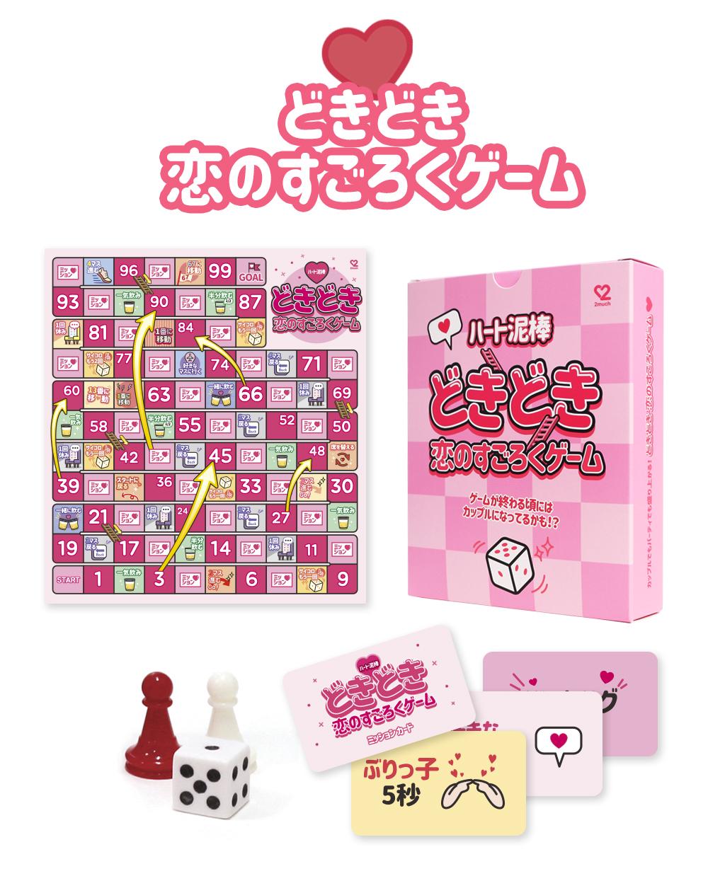 【今年のバレンタインの新しい過ごし方、韓国発カップルゲームで盛り上がる】