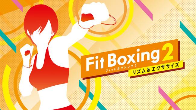 発売約1ヶ月で全世界累計50万本突破!「Fit Boxing 2 -リズム&エクササイズ-」・「Fitness Boxing 2 : Rhythm & Exercise」(海外版)