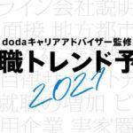 転職サービス「doda」、「dodaキャリアアドバイザー監修 転職トレンド予想2021」を発表