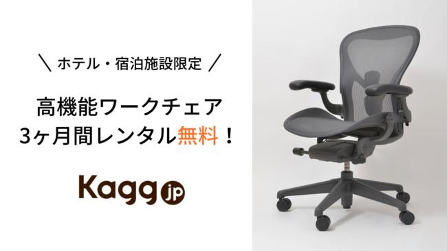 ホテルをテレワークオフィスとして利用する企業の増加を受け、国内最大規模のオフィス家具通販サイト「Kagg.jp」が高機能チェアを3ヶ月無料でレンタル可能にするホテル向けのキャンペーンを開始