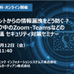 2/12(金)クライアントからの情報漏洩をどう防ぐ?テレワーク中のZoom・TeamsなどのWeb会議 セキュリティ対策セミナー