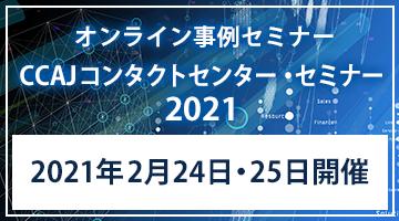 KDDIエボルバ、2月25日CCAJコンタクトセンター・セミナー2021登壇~コロナ禍によって変化した2021年に求められる「デジタルシフト対応」とは?