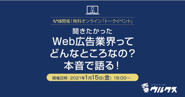 未経験転職希望者向け!『Web広告業界ってどんなところなの?-本音で語る!』