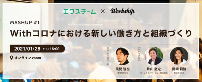 【無料ウェビナー開催のお知らせ】MASHUP #1 Withコロナにおける新しい働き方と組織づくり【エクスチーム×GIG】