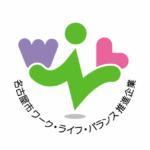 「ワーク・ライフ・バランス推進企業」として名古屋市に認証いただきました
