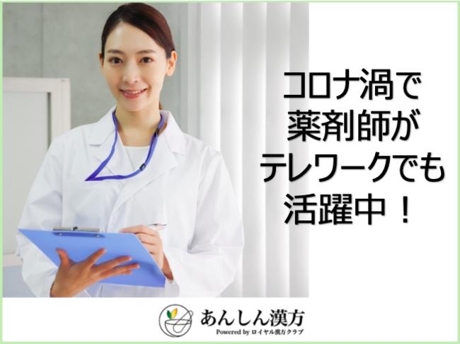【薬剤師の新しい働き方】コロナ渦で薬剤師がテレワークでも活躍中!