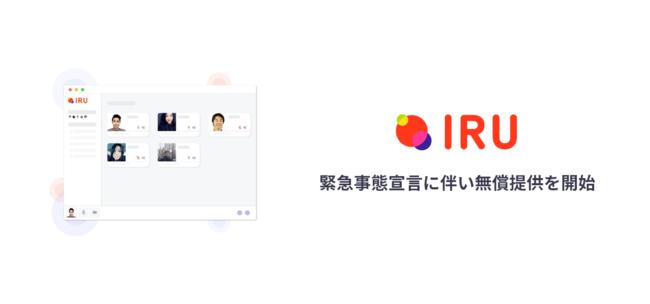 〈緊急事態宣言に伴い無償提供を開始〉リモートワークの生産性を高める仮想オフィス IRU(イル)