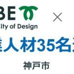 神戸市初の副業人材公募で業務開始1,278名から35名が選出、採用人材の半数以上は県外在住者