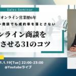 『オンライン営業・商談で成果に繋げる進め方』について、営業ハックCEO笹田裕嗣が商工会議所にてオンラインセミナーを開催いたしました!