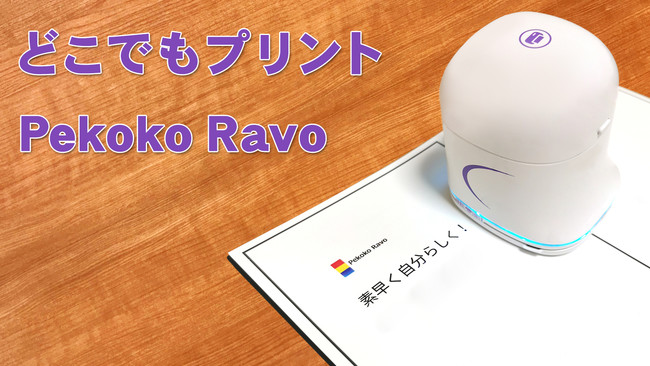 完全テレワーク会社が考えたテレワークに特化したウェブカメラ RAVOLTA ZOOM C2000 予約販売開始!
