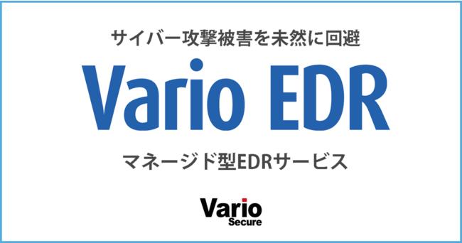 バリオセキュア、テレワークのセキュリティを強化する「Vario EDRサービス 最長3ヵ月間無料キャンペーン」を開始