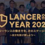 ランサーズ、フリーランスの祭典「Lancer of the Year 2021」を配信