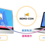Windows、macOS、iOS、Androidに対応したリモートコントロール機能「 REMO-CON powered by ISL Online 」を2月25日リリース