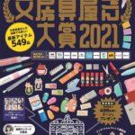 『文房具屋さん大賞2021』表紙
