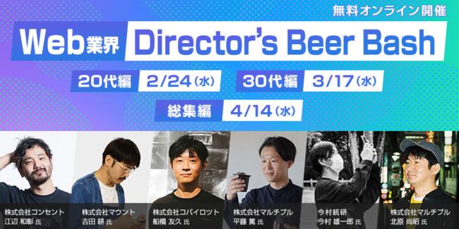 Webディレクターのスキルアップ・キャリアアップ、そして「自分らしく」活躍するための秘訣とは?Director's Beer Bash 全3回(20代編/30代編/総集編)オンライン開催
