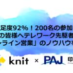 満足度92%!200名の参加!印刷業界の皆様へテレワーク先駆者企業から「オンライン営業」のノウハウを伝授