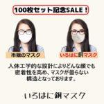 当社売上No.1マスクGOGO789ブランド「いろはに銅マスク」が遂にLIME SHOP Amazon店でも販売開始!今なら100枚セットがお得な期間限定SALEも開催中!本日より1週間限定!