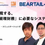 3/12(金)ITトレンドEXPOにBEARTAILが登壇、「攻めの経理財務」についてセッション