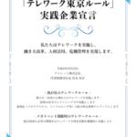 アイレット、東京都が認定する「テレワーク東京ルール」実践企業に認定