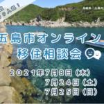 五島市オンライン移住相談会