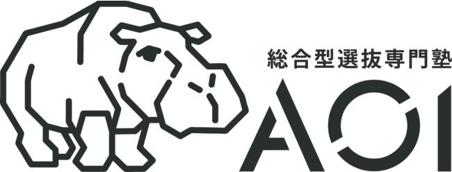 総合型選抜専門塾AOI ロゴ